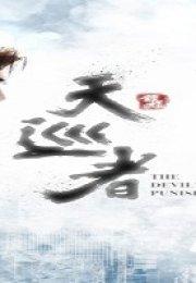 The Devil Punisher 2020 (Tayvan)