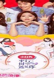 When We Write Love Story 2020 (Çin)