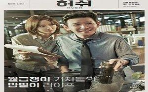 Hush 2020 (Kore)