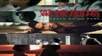 Til Death Do Us Part 2019 (Tayvan)